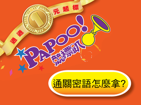 【STEP BY STEP】「PAPOO!競標趴」搶標通關密語取得教學文