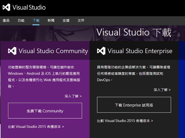 微軟發表 Visual Studio 2015 免費版,內建Android模擬器、支援雲端和行動裝置應用程式