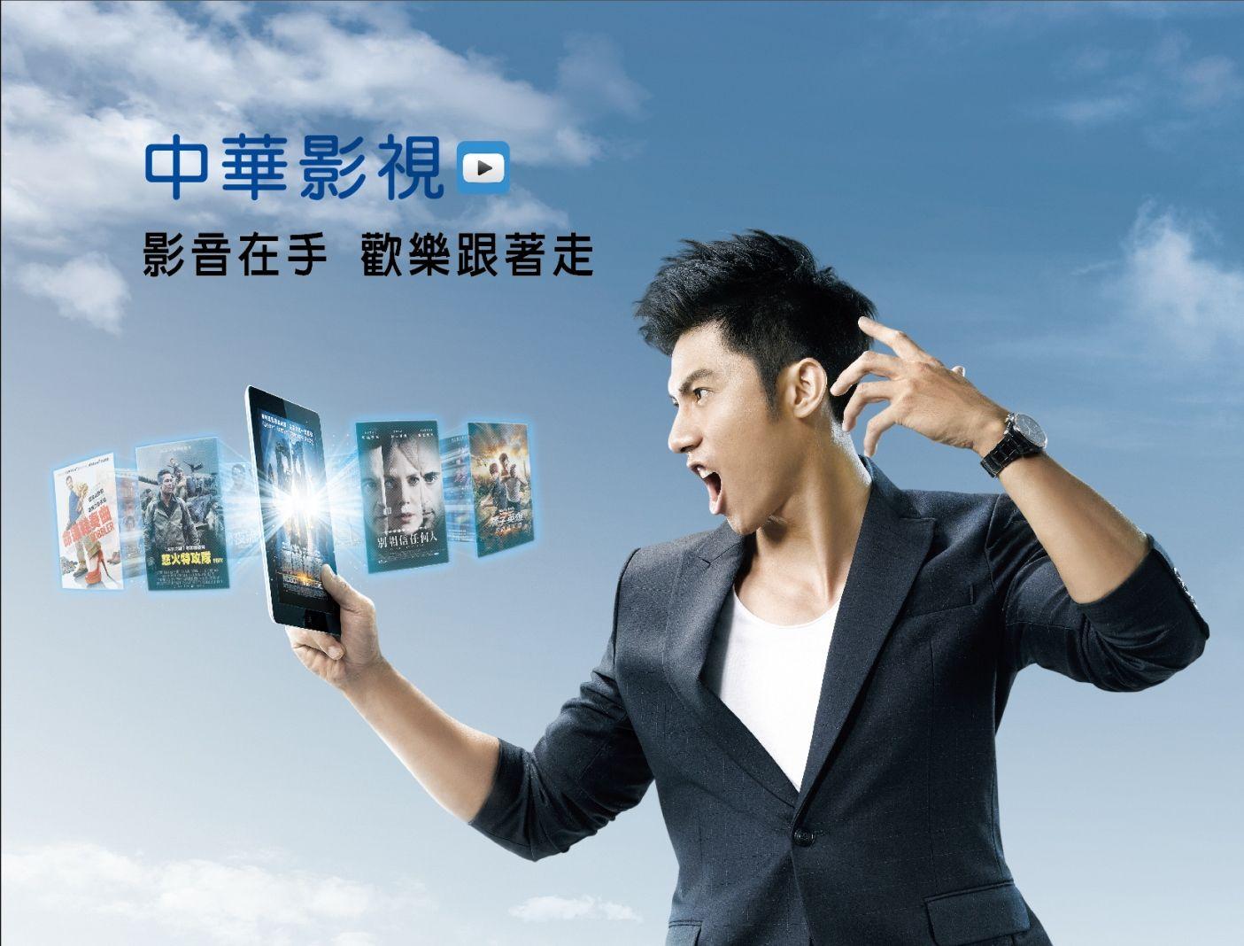 暑期超優惠 中華影視 App 七天內免費看