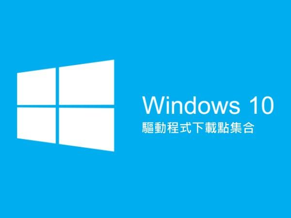 你升級 Windows 10 了嗎?驅動程式懶人包在這裡