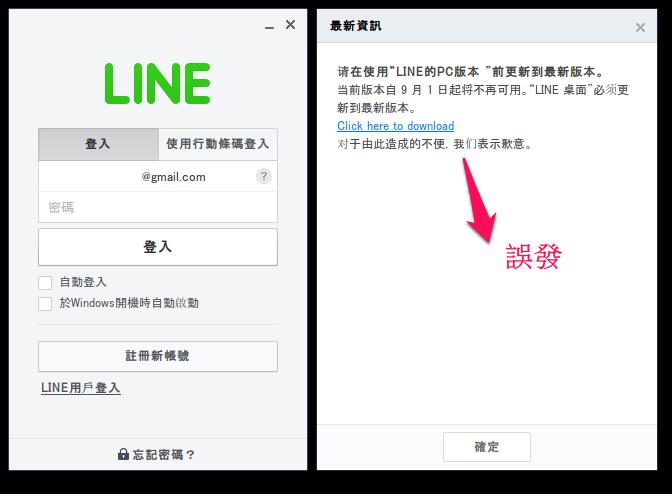 LINE PC版簡體文入侵?官方聲明:我們誤發了更新準備訊息、並誤植了語言版本....