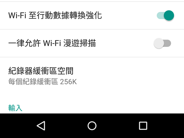 【Android密技】Wi-Fi與行動網路切換不斷線