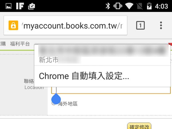 【Android密技】線上購物必學!落落長地址幫你自動填入