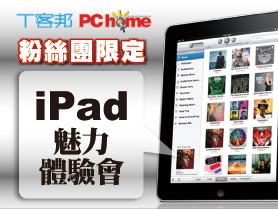 粉絲限定,iPad魅力體驗會