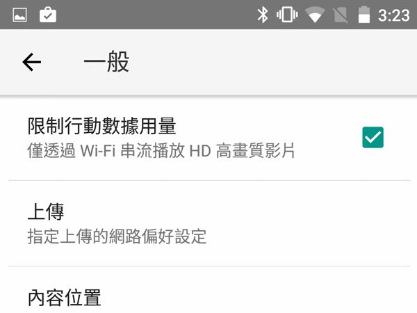 【Android密技】播放YouTube影片時節省行動網路流量