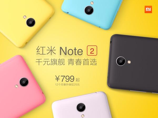 五千有找!紅米 Note 2 雙版本登場,本週日中國小米網開賣