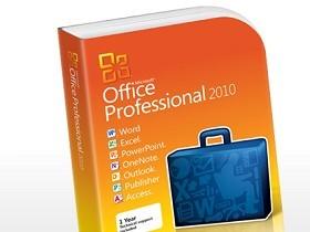 Office 2010上市前一覽,評估版免費下載