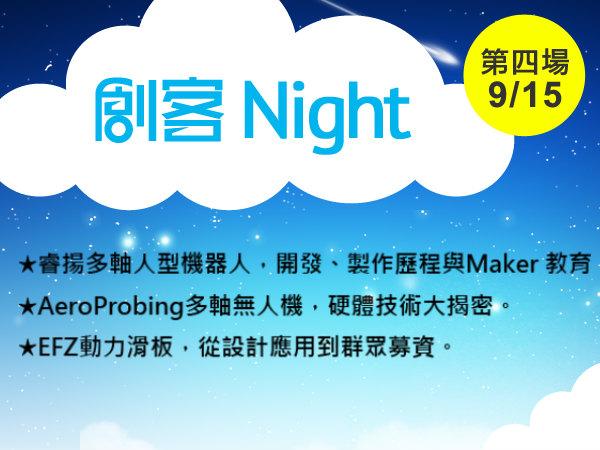 【創客Night免費講座】睿揚多軸人型機器人開發製作歷程;AeroProbing多軸無人機硬體技術大揭密;EFZ動力滑板從設計應用到群眾募資