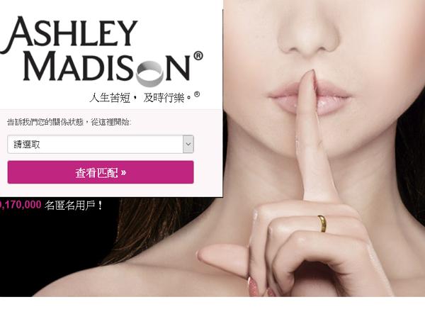 偷情網站3700萬名會員名單曝光,猜猜香港、台灣以政府機關網址登記的會員有多少?