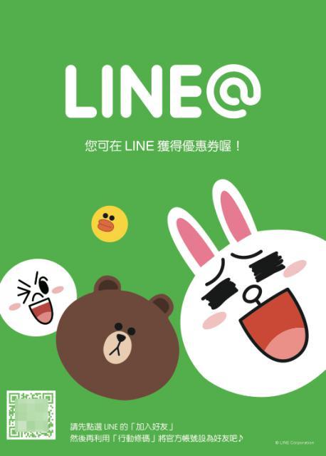 用LINE做行銷!「LINE@生活圈」免費帳號開放申請!