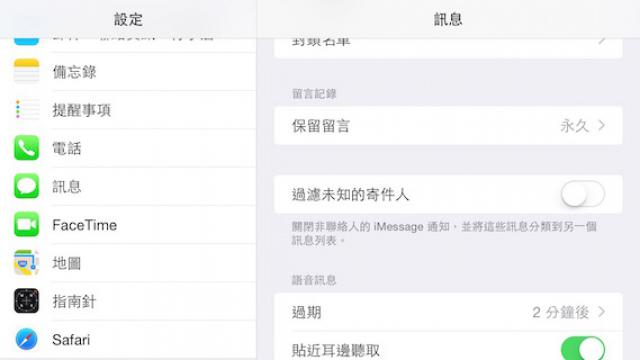 【iOS 8.3專題】升級iOS 8.3,陌生訊息擋得住!