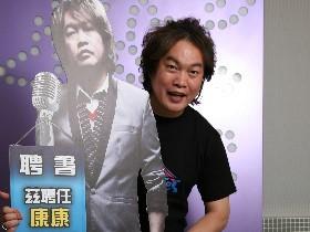 康康跨行「音樂我最Hi」評審 搞笑天王變身創作音樂推手