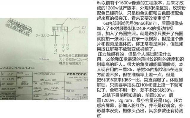 富士康流出文件!力挺謠傳iPhone新規格