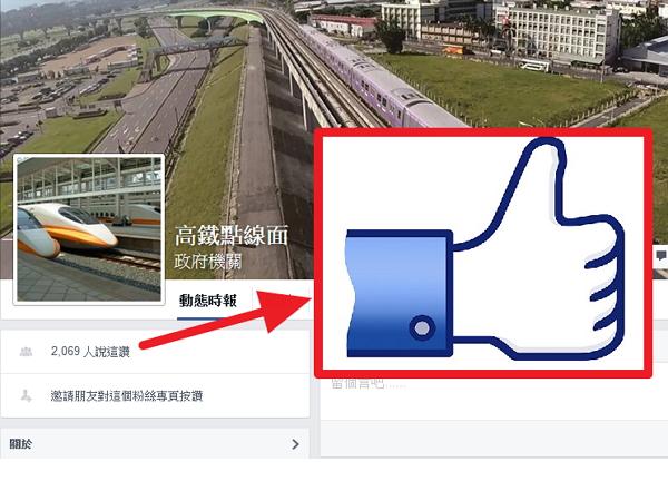 高鐵局要求員工Po文按讚當考績,高鐵局是不是搞錯了什麼?