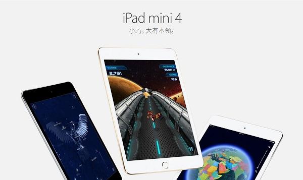 iPad mini 4 低調更新媲美iPad Air 2 規格,售價 399 美金起跳