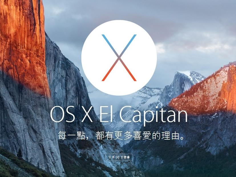 OS X El capitan 作業系統 9/30 開放更新