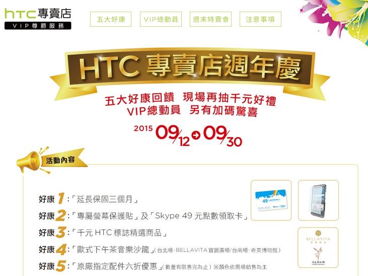 2015 HTC 專賣店週年慶開跑,9 月底前買手機享延長保固三個月