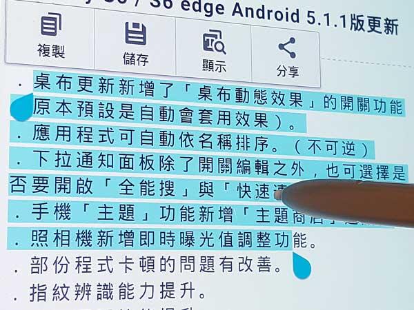 【Note 5密技】手指老是點不準?用滑鼠筆選取文字超方便