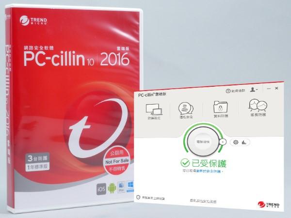 趨勢科技 PC-cillin 2016 試用介紹
