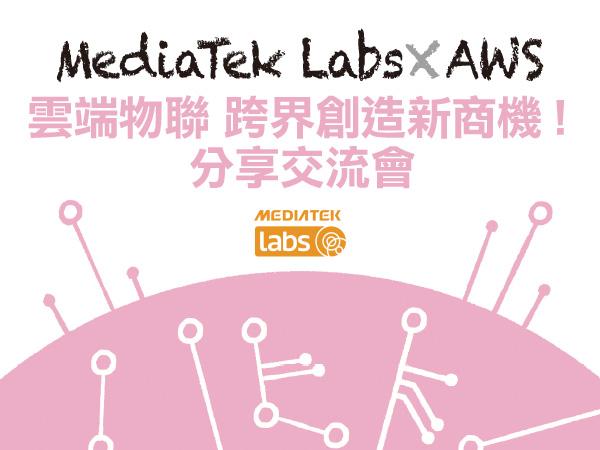 當聯發科技創意實驗室遇見 AWS!T 客邦--創客 Night:雲端物聯。跨界分享交流會 盛大招募中!