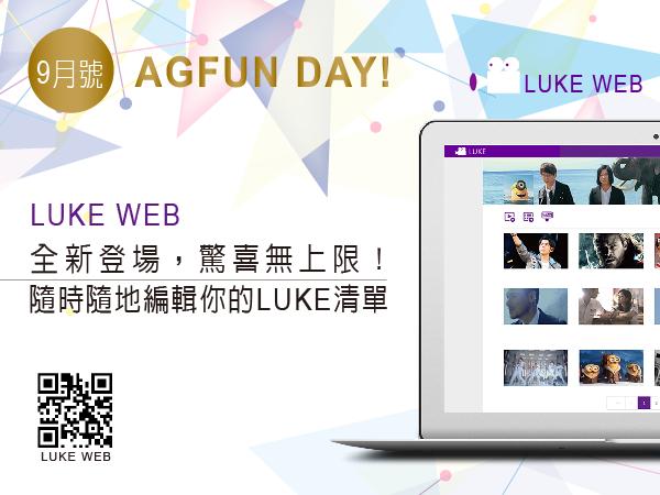 AGFUN Box再推新服務!本月AGFUN DAY隆重推出「LUKE WEB」!