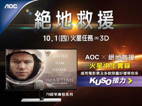 【得獎名單公布】【AOC x 絕地救援】火星求生實錄,威秀電影票及多款限量電影聯名紀念贈品等你來KUSO接力