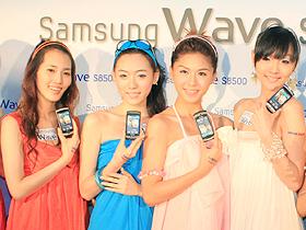 第一台bada手機Samsung S8500 Wave開賣