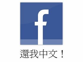 Facebook打不了中文?救急祕方在這裡