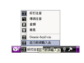 我發明的Yahoo!輸入法