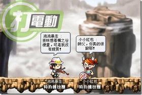 【楓之谷】【楓谷週記】最新漫畫,網站也看得到喔!