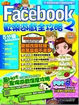 【臉書其他遊戲】【新書】Facebook歡樂遊戲全攻略2