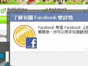Facebook要你用台幣換F幣?
