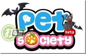【Pet Society】歡慶2009萬聖節