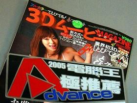 小編不怕苦!人體實測3D AV雜誌開箱文