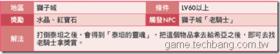 【希望戀曲】【希望戀曲】BOSS與七彩屬性任務