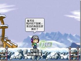 【楓之谷】【24孝】臥冰求鯉