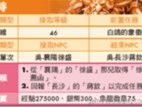 【火鳳三國】【火鳳三國】任務大全-魏國LV46~50