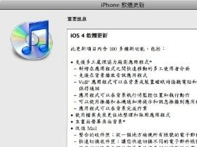 iOS 4正式版登場,免費開放下載