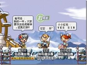 【楓之谷】【賀歲漫畫】老虎精神