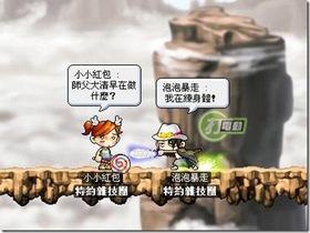【楓之谷】【賀歲漫畫】狐假虎威