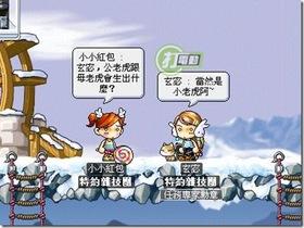 【楓之谷】【賀歲漫畫】虎虎生風