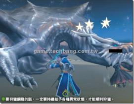 【魔物獵人 Frontier】【魔物獵人】狩獵魔物-鋼龍