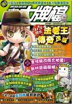 【楓之谷】【最新攻略本】密技大牌檔NO.24