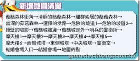 【楓之谷】【楓谷改版】東京涉谷+菇菇王國特報(上)