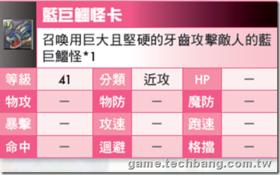 【魔卡英雄】【魔卡英雄】卡魔卡片列表-LV41~50