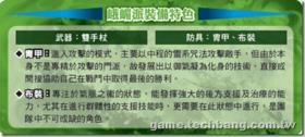 【新絕代雙驕2】【新絕代雙驕 2】門派技能全攻破-峨嵋派