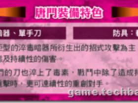 【新絕代雙驕2】【新絕代雙驕 2】門派技能全攻破-唐門