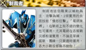 【RF RETURNS】【RF RETURNS】二轉職業組隊戰術大全