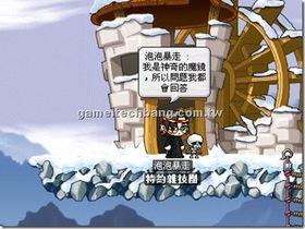 【楓之谷】【楓谷童話】白雪公主-魔鏡篇