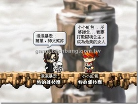 【楓之谷】【楓谷童話】白雪公主-毒蘋果篇